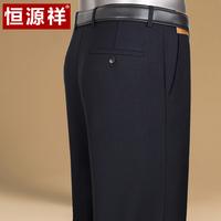 恒源祥中年男士西裤春夏新款商务休闲男西装长裤宽松免烫高腰男裤