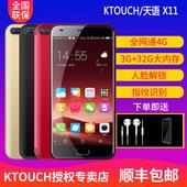 K-Touch/天语 X11全网通4g智能手机正品5.5超薄曲面屏指纹解锁