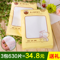 婴儿隔尿垫巾新生儿一次性隔尿垫冬宝宝隔尿巾尿布巾隔尿片210片