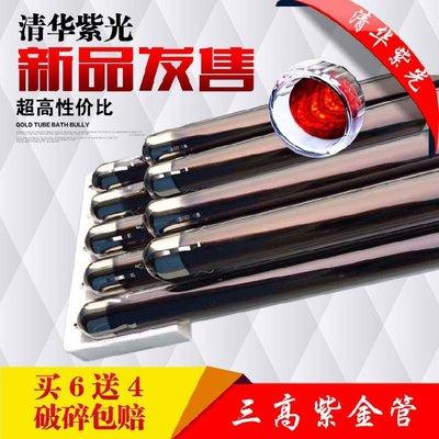太阳能真空管58 紫金管集热管 太阳能热水器配件 47真空管玻璃管