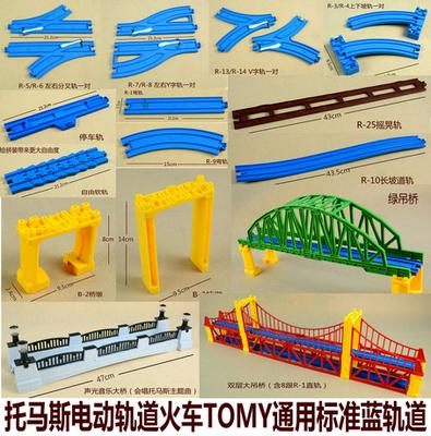 电动轨道小火车玩具高铁和谐号通用轨道标准蓝轨道