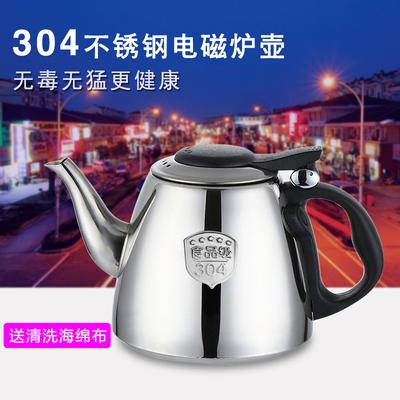 加厚304不锈钢电磁炉烧水壶平底泡茶壶茶具开水壶煮水壶小茶壶官方旗舰店