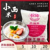 [第二件半价]泰国进口熊猫星小西米500g椰汁西米露甜品水晶粽原料