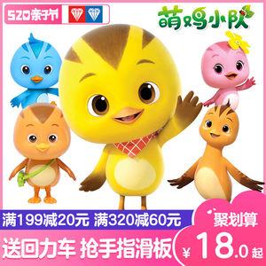 奥迪双钻萌鸡小队玩具套装全套毛绒公仔发声可动朵朵儿童玩偶正版