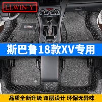 Applicable to Subaru 18 XV mats 13-19 Foresters 15-19 Outback Lishi full surrounded by foot ring wire ring