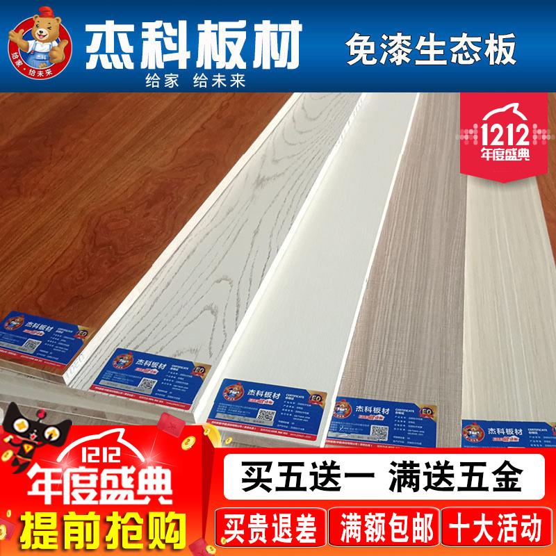 免漆板E0级环保板材实木马六甲细木工板家具大芯三聚氰胺板生态板
