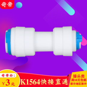 净水器配件2分转3分快接直通纯水机3分PE管转2分PE管转换直通接头