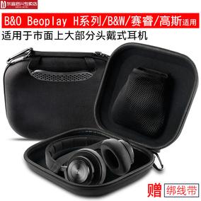 博音B&O beoplay H6/H8i/H9i/H7/H4头戴式耳机包保护套紫罗兰高斯KOSS赛睿Arctis37pro宝华韦健PX7耳机收纳盒