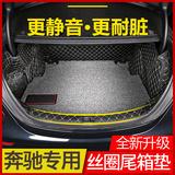 奔驰新E级E300L/C级C200L/GLC260/GLA/C180L丝圈后备箱垫尾箱垫