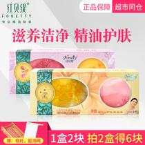 红贝缇手工皂精油皂天然玫瑰补水控油洋甘菊洗脸皂洁面皂沐浴香皂