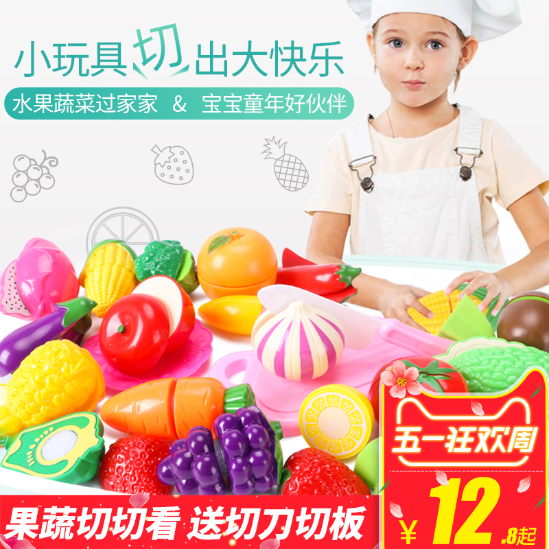 儿童切水果蔬菜玩具组合 切西瓜切乐做饭过家家厨房套装女孩男孩