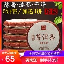 云南七子饼茶叶包邮357g年勐海金芽古树料普洱茶熟茶饼06天地人