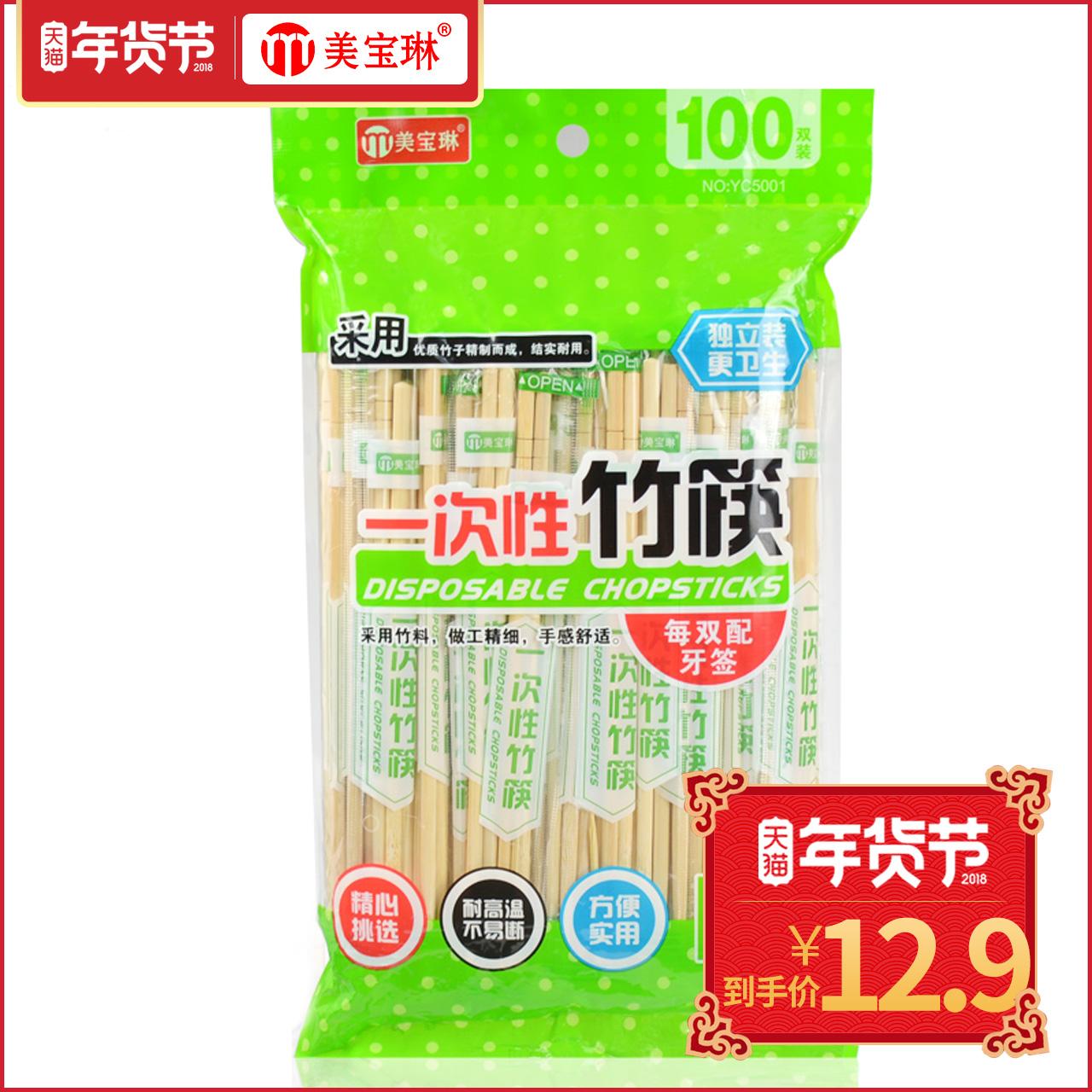 一次性筷子 100双3元优惠券