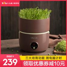 小熊紫砂豆芽机家用全自动多功能发豆芽机生绿豆黄豆芽罐豆芽神器