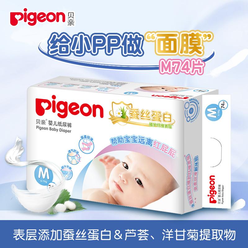 貝親蠶絲蛋白紙尿褲M號74片嬰兒薄柔尿不濕寶寶男女通用碼新生兒