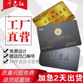 会员卡定制定做贵宾卡VIP卡会员卡管理系统积分卡pvc卡磨砂会员卡