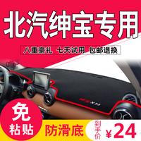 北汽绅宝X25/X35改装D20专用D50中控仪表台避光垫工作X55防晒X65
