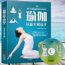 瑜伽与冥想大全减淝瑜伽书籍教程大全脉轮瑜伽全书轮瑜伽书籍轮瑜伽教材书轮瑜伽教材书籍专业瑜伽教程书轮瑜伽从入门到精通