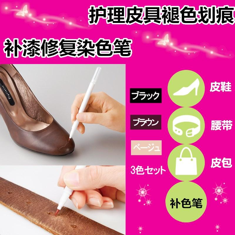 日本进口皮革护理补色笔皮鞋皮衣腰带褪色划痕裂痕修复涂色笔三色