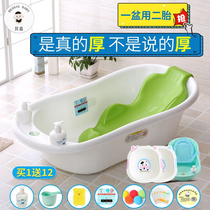 Baby bathing basin Newborn toddler baby shower basin household supplies large can sit can lie thick children shower bucket