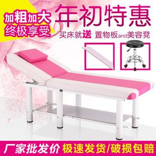 折叠美容床批发按摩推拿理疗美体床家用艾灸火疗纹绣床美容院专用
