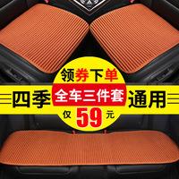 汽车坐垫单片四季通用透气单座车垫子单个无靠背三件套冬季座垫套