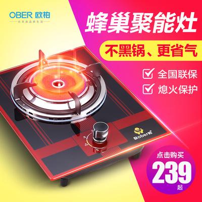 ober/欧柏 家用台式嵌入式天然气燃气灶液化气煤气灶单灶 红外线新品特惠