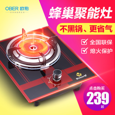ober/欧柏 家用台式嵌入式天然气燃气灶液化气煤气灶单灶 红外线双十一折扣
