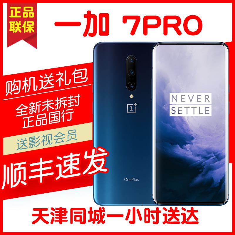 天津实体店速发OnePlus/一加 GM1900 1+7pro流体屏骁龙855全面屏