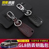 配件 25s真牛皮车钥匙套钥匙扣钥匙壳gl8改装 17款 别克GL8钥匙柏图片