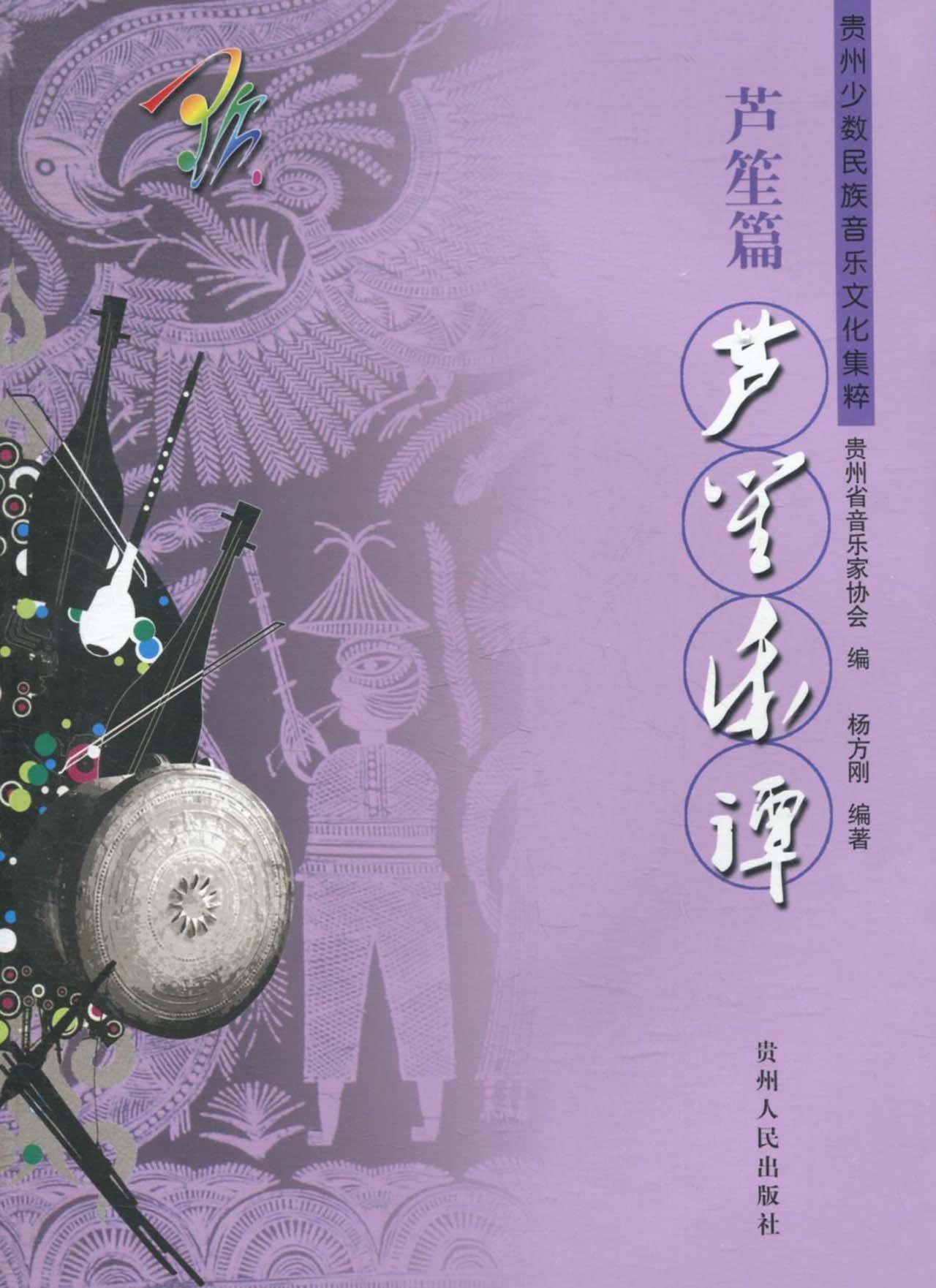 贵州人民出版社附光盘谭贵州音乐理论