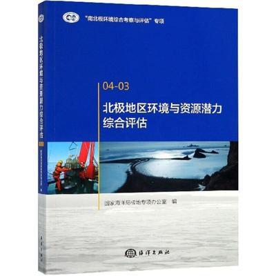 北极地区环境与资源潜力综合评估 国家海洋局极地专项办公室 编 环境科学专业科技 新华书店正版图书籍 中国海洋出版社