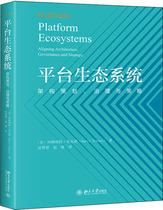Plate-forme architecture de lécosystème planification gouvernance et stratégie (É. - U.) Amrit Tiwana (Amrit Tiwana) gouvernance du commerce électronique