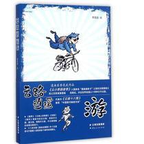 大陆漫画书籍书店雨果普拉特绘闫心悦欧阳情盐海神奇正版包邮