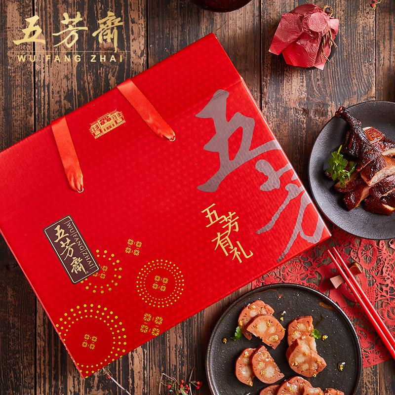 五芳斋卤味熟食礼盒酱鸭猪蹄盐焗鸡糖藕咸鸭蛋八宝饭端午礼盒