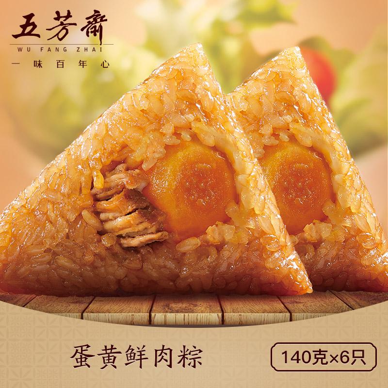 大蛋黄肉粽
