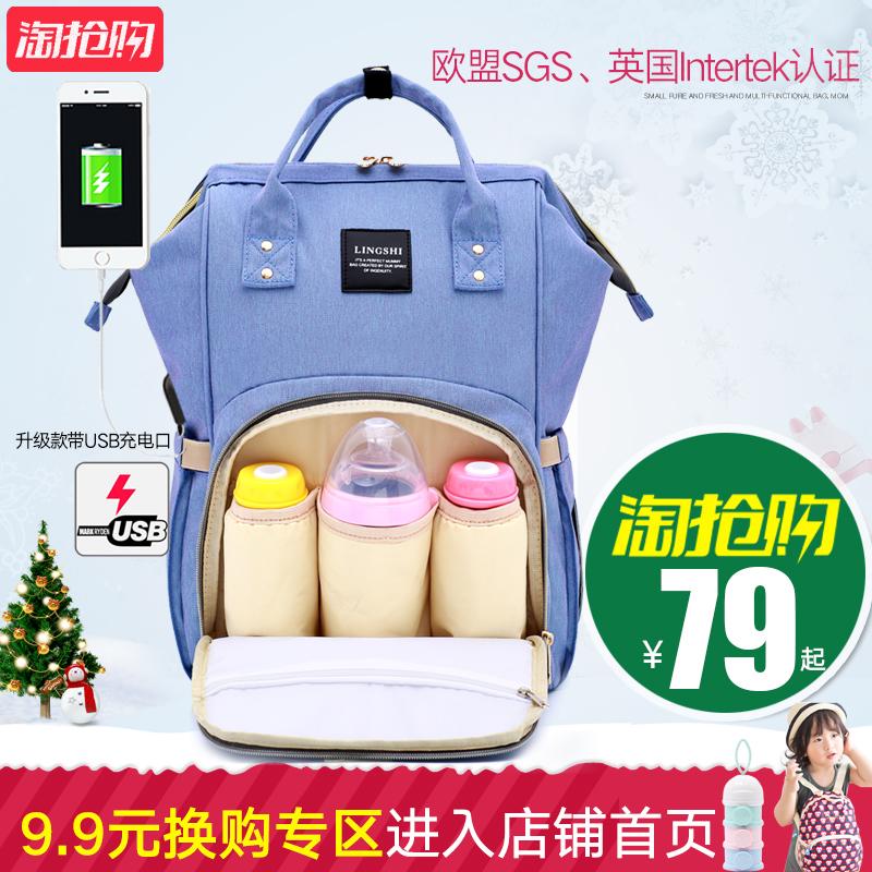 母婴_凌诗妈咪包母婴包多功能大容量双肩外出背包时尚妈妈包旅行包书包3元优惠券