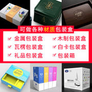 High-end gift box custom packaging box custom boutique box production cosmetics tea new year packaging gift box custom-made