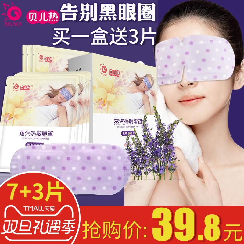 贝儿热 缓解疲劳蒸汽热敷眼罩 7片5元优惠券