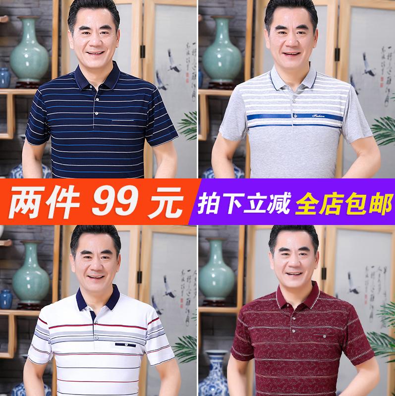 北极绒爸爸短袖t恤男夏40-50岁中年人纯棉t恤男短袖中老年上衣男