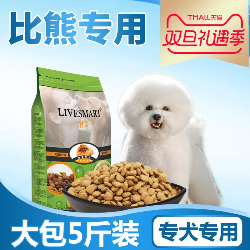 狗粮 比熊专用幼犬成犬通用型5斤 利美白色小型犬奶糕美毛去泪痕