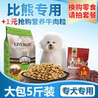 比熊狗粮 专用幼犬成犬通用型5斤 利美白色小型犬奶糕美毛去泪痕