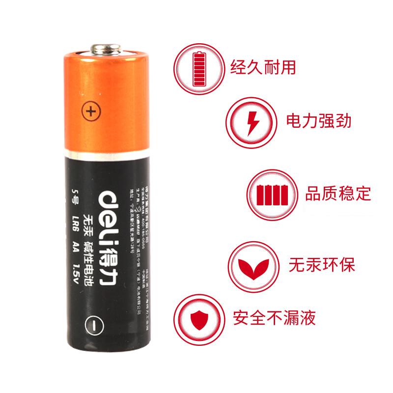 得力电池无汞碱性电池5号2粒儿童玩具干电池批发遥控器鼠标电池