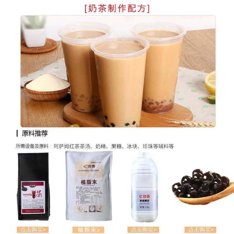 忆倍香奶茶奶精粉奶茶专用奶粉植脂末小包装1kg奶茶店专用原材料