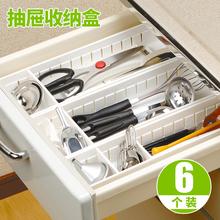 6个厨房抽屉分隔收纳盒橱柜内筷子刀叉餐具分格子隔板整理盒神器