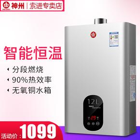 神州 JSQ23-12HD3燃气热水器强排式12L 恒温天然气热水器12L升