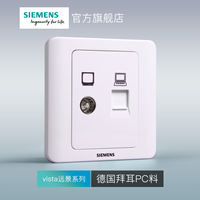 Siemens switch socket Vision Yabai Six computer + TV socket panel Official flagship store