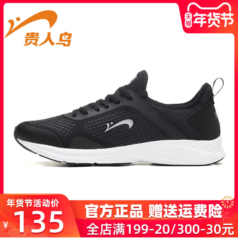 贵人鸟男鞋2019冬季新款跑步鞋透气跑鞋男士休闲鞋运动鞋男旅游鞋