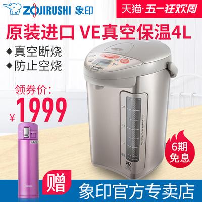 象印电热水壶热水瓶