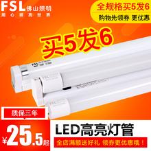 佛山照明T8led灯管双端单灯管1米222W高亮节能光管不含支架